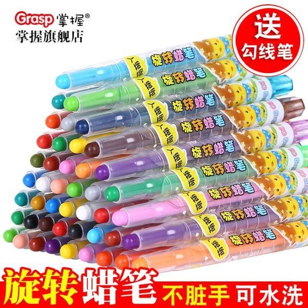 掌握旋轉蠟筆套裝幼兒園彩色蠟筆12色兒童油畫棒24色安全無毒【奇貨居】