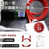 【LOVE SHOP】1.2米 鋼鐵魚絲快速充電線 支援QC3.0/高速充電/神級耐拉鐵筋線 傳輸線/手機通用線
