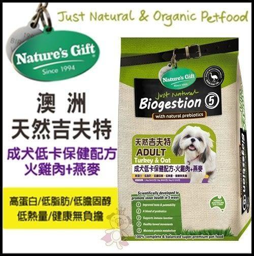 *WANG*【48-N-0053】吉夫特Gift《成犬低敏純淨配方(鴨肉+馬鈴薯)》3kg /天然犬糧