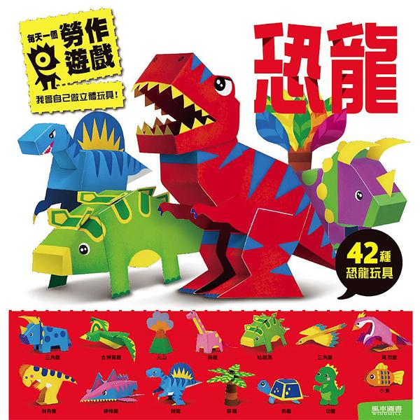 【風車圖書】每天一個勞作遊戲 (恐龍)