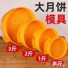 商用大號手壓反扣式中秋月餅專用模具半斤1斤2斤可調薄厚烘焙印具 快速出貨