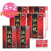 《限殺》BIOCON 伍玖玖膠囊(60粒/盒)X4+贈伍玖玖膠囊(30粒/盒)X2 有效日期:2019.11.07