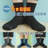 Footer T12 L號(厚襪) 6雙超值組 寬口運動逆氣流氣墊襪;除臭襪;蝴蝶魚戶外