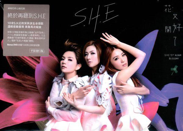S.H.E  花又開好了 平裝發行版 CD附DVD (音樂影片購)