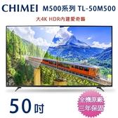 CHIMEI奇美50吋4K HDR低藍光智慧連網液晶電視+視訊盒 TL-50M500~含運不含拆箱定位