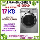 【LG 樂金】DD蒸氣滾筒洗衣機 / 17公斤 WD-S17DVD 原廠保固 贈日系高級山水檯燈一組