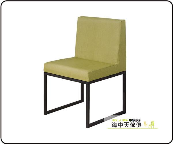 {{ 海中天休閒傢俱廣場 }} F-41 摩登時尚 餐椅系列 B434-03 威爾斯黑腳亞麻紋皮餐椅(綠)