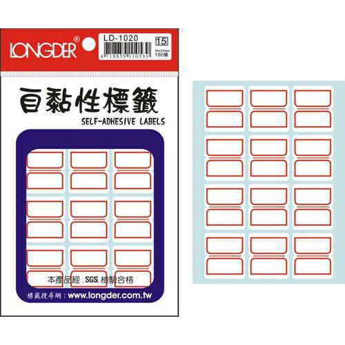 【奇奇文具】【龍德LONGDER】LD-1020 紅框 標籤貼紙 24x27mm