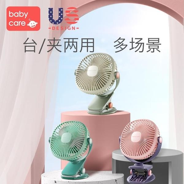 小風扇 babycare小風扇usb小型迷你便攜式 可充電辦公室超靜音臺式嬰兒