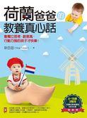 荷蘭爸爸的教養真心話:會獨立思考、創意高、行動力強的孩子才快樂!