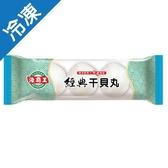 海霸王精典干貝丸(5入)100g/包【愛買冷凍】