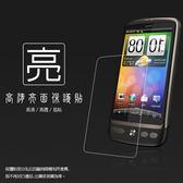 ◆亮面螢幕保護貼 HTC Desire A8181 G7 渴望機 保護貼 軟性 高清 亮貼 亮面貼 保護膜 手機膜