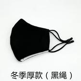 純棉口罩薄款男女冬季韓版透氣保暖防塵【英賽德3C數碼館】