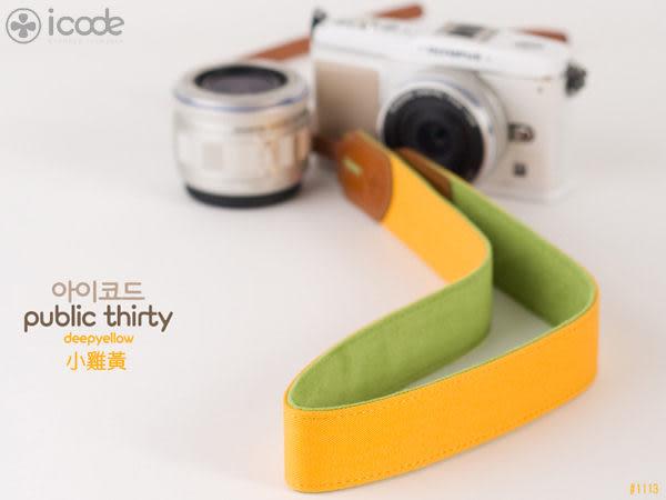 *數配樂* 韓國 i-code icode Public 30 彩色 花紋 減壓 相機背帶 小雞黃