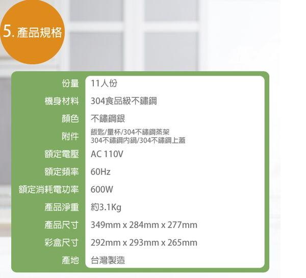 [HERAN 禾聯]11人份 全不鏽鋼養生電鍋-不鏽鋼銀 SCZS-111