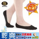 瑪榭 足乾爽 後跟止滑素面隱形襪/五趾襪 台灣製