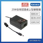 明緯 25W全球認證桌上型變壓器(GST25B28-P1J)