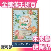 【小福部屋】日本原裝 日月版 木木梟 便條貼 便利貼 寶可夢 神奇寶貝 pokemon【新品上架】