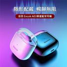 Baseus倍思 Encok 單邊藍牙耳機 A03 無線耳機 防水耳機 重低音耳機 單耳耳機 充電倉
