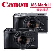 送32G+大吹球清潔組+旅行收納袋 6/30前送2600元郵政禮券 Canon EOS M6 Mark II 18-150mm 變焦鏡組 公司貨