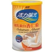 嘉懋 初乳蛋白杏仁粉 500g/罐 限時特惠