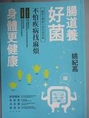 【書寶二手書T1/醫療_GRR】腸道養好菌,身體更健康:顧好人體最大的免疫系統,不怕疾病找麻