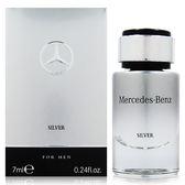 Mercedes Benz SILVER 銀輝幻羽 男性淡香水 7ml (禮盒拆售 法國進口) [QEM-girl]