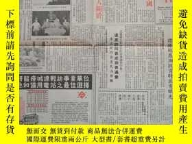 二手書博民逛書店罕見深圳特區報1996年12月17日Y398003