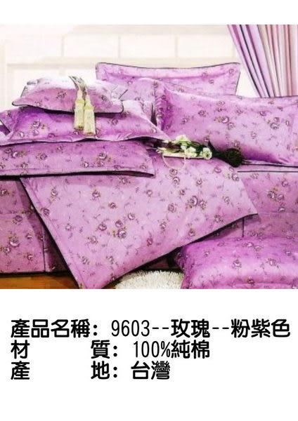 9603玫瑰-粉紫色◎ 薄床包+薄枕套◎ 100%台灣製造&精梳棉 @雙人加大-6X6.2尺@