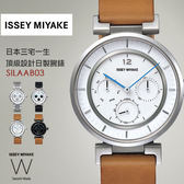 ISSEY MIYAKE 三宅一生 W系列 飾品設計腕錶 SILAAB03 現+排單 熱賣中!