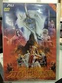 挖寶二手片-0S04-070-正版DVD-布袋戲【霹靂兵燹之刀戟戡魔錄 第1-30集 15碟】-(直購價)海報是VCD光碟