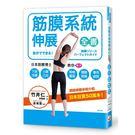 筋膜系統伸展全書