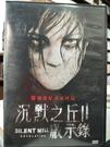 挖寶二手片-P04-015-正版DVD-電影【沉默之丘2:啟示錄】-暢銷全球經典恐怖電玩改編(直購價)