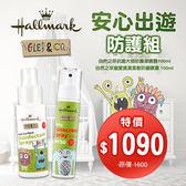 【Hallmark】 怪獸派對 安心出遊防護組 (抗菌噴霧+防曬噴霧)