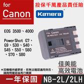 攝彩@Canon NB-2L 電池 NB2LH 保固1年EOS 350D 400D G7 G9 S60 S80