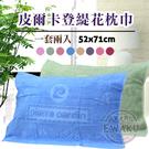 【衣襪酷】純棉枕巾 一套兩入 皮爾卡登緹花款 枕頭毛巾 台灣製