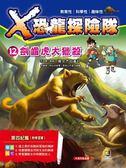 (二手書)X恐龍探險隊(12):劍齒虎大獵殺