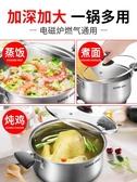 湯鍋304不銹鋼加厚家用奶鍋煮粥鍋煮鍋鍋具燃氣電磁爐燉鍋 亞斯藍