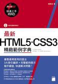 (二手書)最新 HTML5.CSS3 精緻範例字典(+ RWD 快速上手)