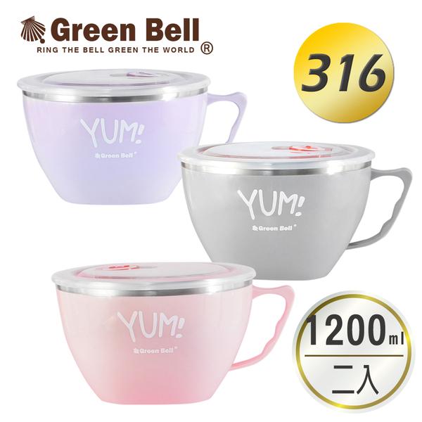 [超值2入組]GREEN BELL綠貝Yum!316不鏽鋼隔熱泡麵碗1200ml 湯碗 飯碗 不銹鋼碗 大容量