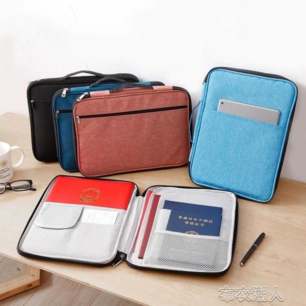 證件收納包盒家用家庭多層大容量多功能箱檔案文件護照卡包整 【快速出貨】