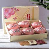日式家用米飯碗創意陶瓷碗筷套裝學生餐具碗碟套裝禮盒裝婚慶回禮