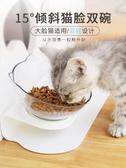 貓碗雙碗15度 保護頸椎 貓食盆 貓咪碗 食碗貓糧碗飯 碗水碗貓咪用品 寵物