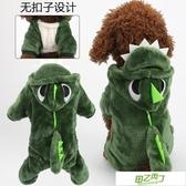 寵物衣服 無扣子珊瑚絨加厚寵物變身裝小型犬狗狗衣服四腳款比熊冬季保暖【降價兩天】