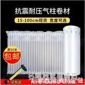氣柱袋捲材片材防震防摔快遞打包專用包裝膜緩沖氣囊充氣袋氣泡柱 NMS名購居家