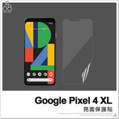 Google Pixel 4 XL 一般亮面 軟膜 螢幕貼 保護貼 非滿版 貼膜 螢幕保護 保護膜 手機螢幕