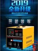 汽車電瓶充電器蓄電池充電機12v24v伏通用型全自動智慧修復大功率 3C公社 YYP
