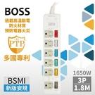 LOXIN 【SL1686】BOSS 7開6插3P高溫斷電延長線-1.8米 延長線 排插 插座