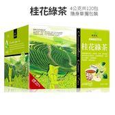 阿華師 桂花綠茶 4g×120入/盒 附提袋 贈檸檬碗盤清潔劑500ml一瓶 活動至10/31
