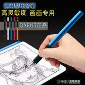 蘋果iPad電容筆雙用手寫筆平板手機通用畫畫觸控筆繪畫手寫筆觸屏 溫暖享家